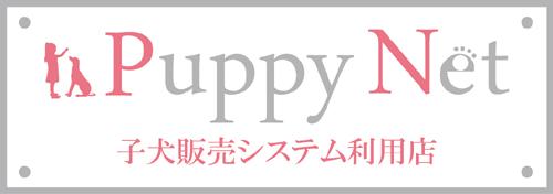 パピーネット子犬販売システム利用店